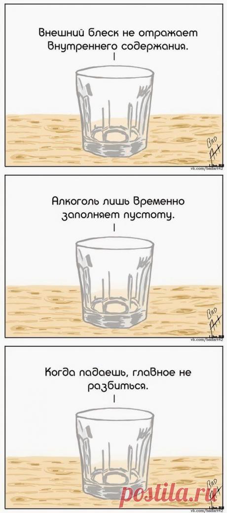 Советы мудрого стакана — Полезные советы