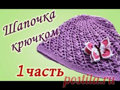 Летняя ШАПОЧКА крючком (1 часть) Crochet summer hat - YouTube