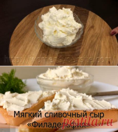 Мягкий сливочный сыр «Филадельфия». Очень простой пошаговый рецепт приготовления в домашних условиях с фото.