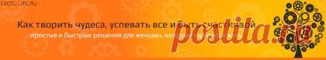 Кризисная Уборка по системе ФлайЛеди | Excel-Life.ru