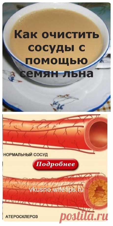 Как очистить сосуды с помощью семян льна - vkusno