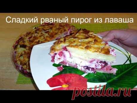 Сладкий рваный пирог из лаваша с ягодами и творогом