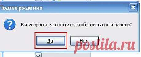 Как увидеть пароль вместо звездочек?.