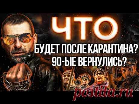 Мысли миллиардера: Нищие люди и бедная Россия! 90-ые вернулись? Когда начнется реальный кризис?