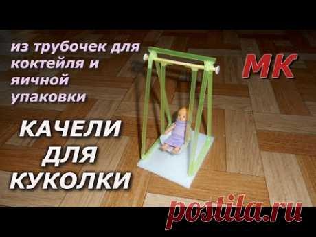 Игрушка для ребёнка КАЧЕЛИ ДЛЯ КУКОЛКИ из трубочек для коктейля и яичной упаковки
