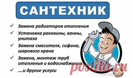 Слесарь по вызову - Сантехника / коммуникации Темиртау на Olx