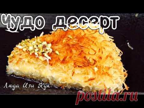 ВОСТОЧНЫЙ чудо-десерт КЮНЕФЕ турецкие сладости из ДОМАШНЕГО ТЕСТА кадаиф выпечка на сковороде к чаю