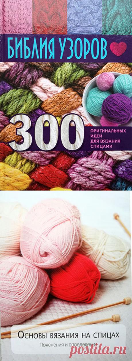 1000 идей для вязания спицами: Библия узоров или 300 оригинальных идей для вязания спицами