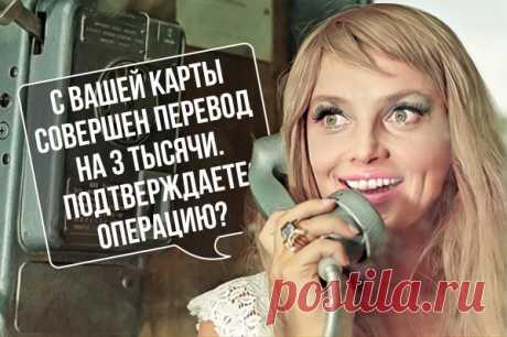 Смешные телефонные с мошенниками из банков: как оригинально ответить мошенникам   НГС - новости Новосибирска