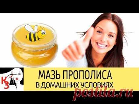 МАЗЬ ПРОПОЛИСА для красоты и здоровья. Как сделать в домашних условиях - YouTube