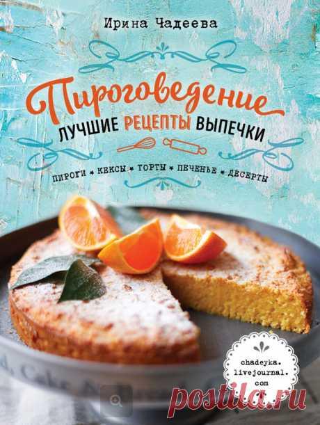Мандариновый пирог с миндалем - Чадейка — LiveJournal