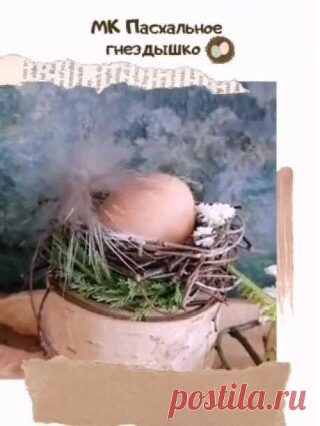 Гнездышко для хранения пасхальных яиц
