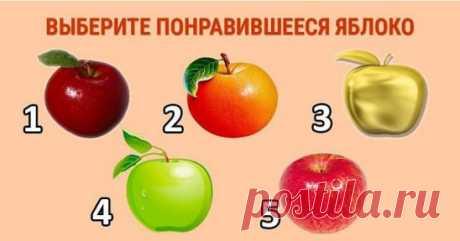 Выбирай яблоко и смотри результаты ниже)