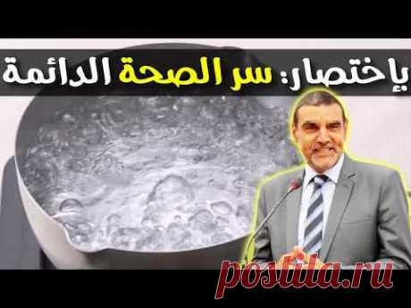 فايد يقول بإختصار و لأول مرة الأساسيات الخمس لصحة دائمة!!♛الدكتور محمد الفايد - YouTube