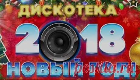 ДИСКОТЕКА НОВЫЙ ГОД! 2018 ☃ ТАНЦУЮТ ВСЕ ☃