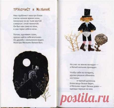 Иллюстрация 13 из 53 для Я был в стране чудес - Михаил Грозовский | Лабиринт - книги. Источник: Гостья