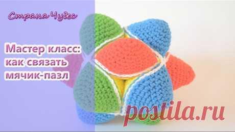 Мастер-класс:развивающий мячик-головоломка /How to crochet Star Puzzle Ball
