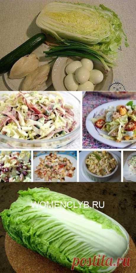 Именно с пекинской капустой получаются самые нежные салаты! Мы собрали для вас 6 лучших рецептов - WOMENCLYB