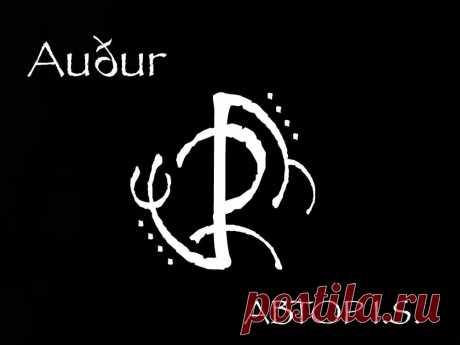 Auður — для обретения богатства (автор I.S.) | A r c h a i c H e a r t