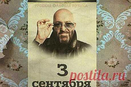 Картинки Шуфутинский «3 сентября» (24 фото) ⭐ Забавник