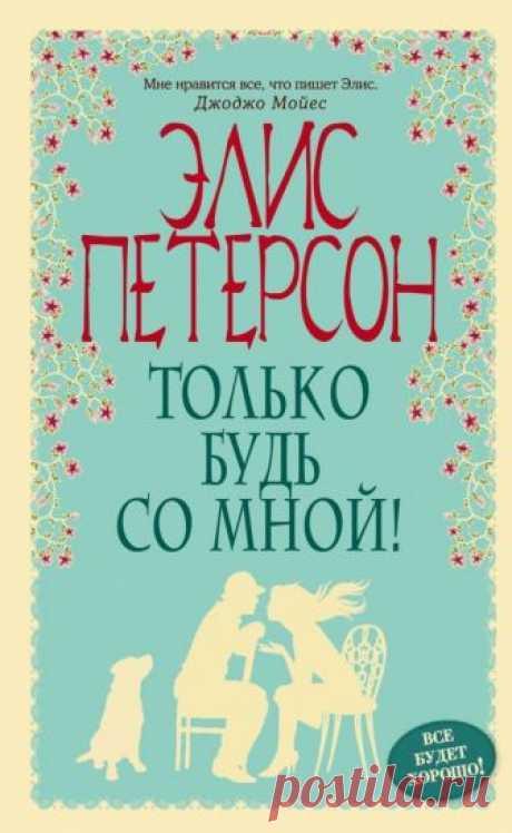 Когда не хочется жить. ЖИВИ! Счастье - это ЖИТЬ! Я не хочу жить... ЖИВИ!! Статьи и цитаты про жизнь. - СЧАСТЬЕ ЕСТЬ! Психология. Философия. Мудрость. Книги. Добро. Гармония. Духовность.