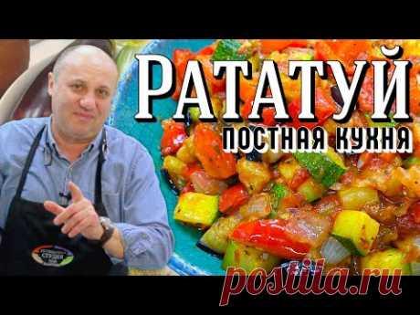 РАТАТУЙ - самое ВКУСНОЕ овощное блюдо из Франции | МОЖНО В ПОСТ!