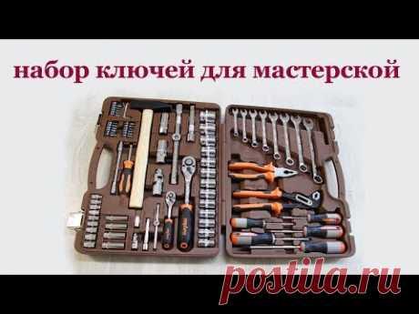 Набор ключей  для мастерской