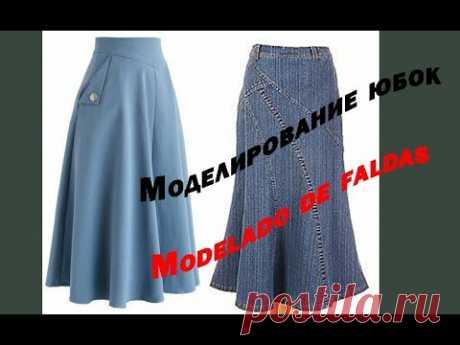 Моделирование юбок. Modelado de faldas