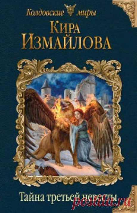 Читать книгу «Тайна третьей невесты. Кира Измайлова» скачать бесплатно. Жанр Фантастика и Фэнтези