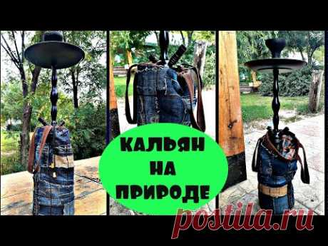 Кальян/спасение колбы/jeans hookah bag (2020)