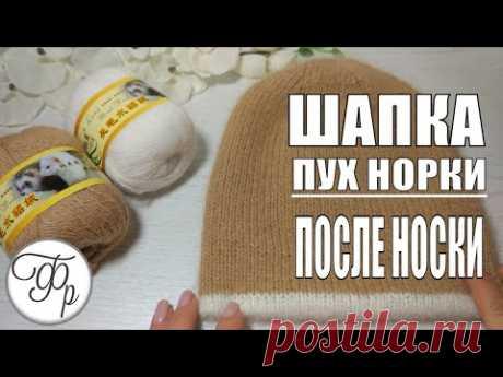 Двойная шапка из Пуха норки. Как ведет себя пряжа из Китая?
