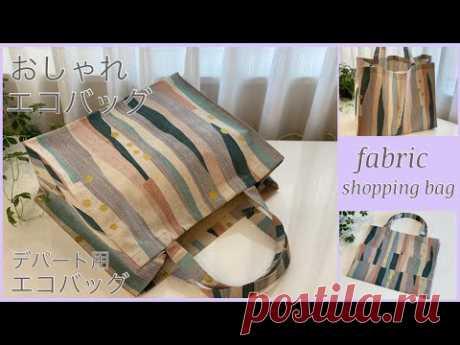 おしゃれエコバッグ作り方, How to make fabric,stylish,shopping bag, easy sewing tutorial, diy
