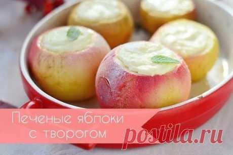 Печеные яблоки с творогом Десерт этот полезный и низкокалорийный, подходит для детского питания после одного года и диетического стола. Ингредиенты: Яблоко — 6 шт. Творог — 150 г Желток яичный — 1 шт. Сахарная пудра или мед — 2 ст.л. Ванильный сахар — 1 ч.л. Крахмал — 1 ч.л. Приготовление: 1. Яблоки лучше брать одного размера, но это не обязательно. Цвет и сорт тоже не имеют значения, главное, чтоб яблоки на были слишком мягкими и не развалились. Вымыть фрукты, срезать «крышечки». Чайной ло