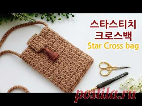 [Eng Sub] 코바늘 크로스가방 스타스티치 crochet cross bag star stitch _adel crochet