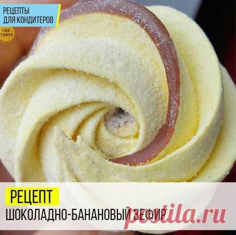 Рецепт. Шоколадно-Банановый зефир
