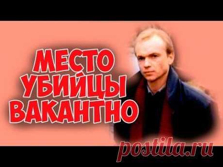"""¡La PELÍCULA MUY BUENA Y FUERTE! \""""El lugar del asesino es vacante\"""", el detective, las PELÍCULAS de la URSS"""