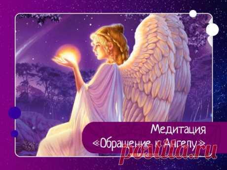Медитация «Обращение к Ангелу»
