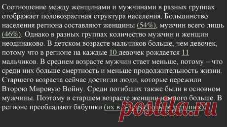 Половозрастная структура населения Луганской области - презентация онлайн