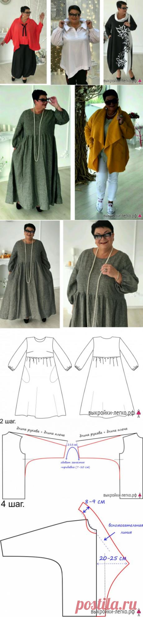 Одежда больших размеров.Выкройки платья и жакета