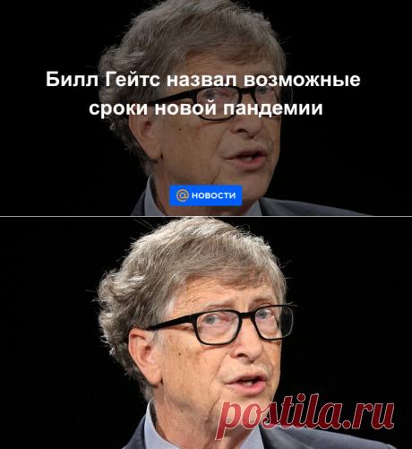 23.11.20-Билл Гейтс назвал возможные сроки новой пандемии - Новости Mail.ru