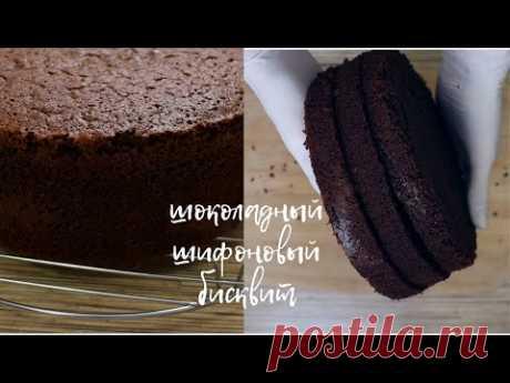 ШОКОЛАДНЫЙ шифоновый БИСКВИТ | основа для торта | бисквит НЕ ТРЕБУЮЩИЙ ПРОПИТКИ!