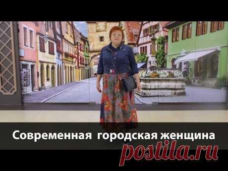 Городской стиль современной женщины - YouTube