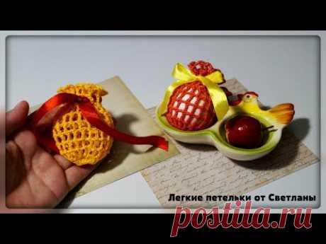 Украшение пасхального яйца  Сетка крючком   Lace Covered Eggs