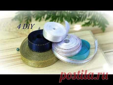 4 Interesting DIY Crafts from Satin Ribbons 🌼 Один вид лепестка 4 разные идеи канзаши из узких лент