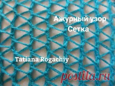 Простая сетка. Ажурный узор вязание спицами.