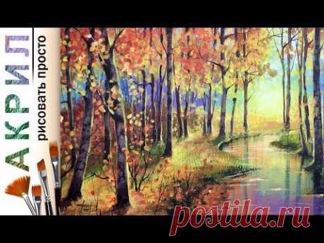«Осенний лес» как нарисовать пейзаж 🎨АКРИЛ! Мастер-класс ДЕМО