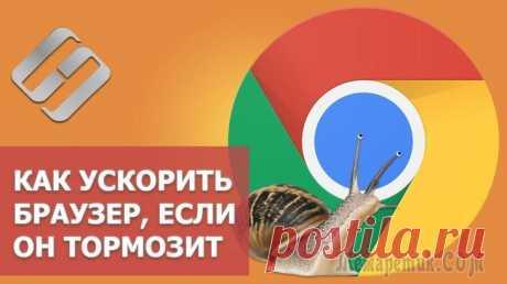 Тормозит Google Chrome? 6 советов, чтобы ускорить работу в Гугл Хром Сегодня у нас на повестке дня работа в одном из самых популярных браузеров — Google Chrome. Популярен он прежде всего, благодаря своей скорости работы: интернет-странички грузятся на нем заметно быстр...