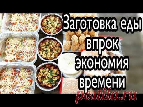 Мощная Заготовка Еды Впрок/Экономлю Время/Облегчаем Себе Жизнь+Бонус Треснутое Печенье-Рецепт