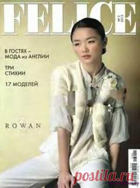 Felice 2013 2 | ✺❁журналы на чудо-КЛУБОК ❣ ❂ ►►➤Более ♛ 8 000❣♛ журналов по вязанию Онлайн✔✔❣❣❣ 70 000 узоров►►Заходите❣❣ %