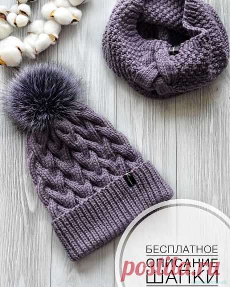 Шапка с косами спицами Вяжем красивую, стильную шапку с косами спицами. Смотри описание вязания шапки спицами.